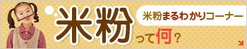 bnr_komeko.jpg