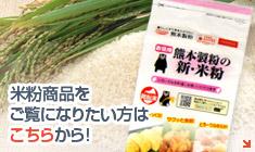 米粉商品を五覧になりたい方はこちらから