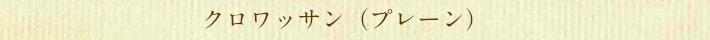 クロワッサン(プレーン)文字