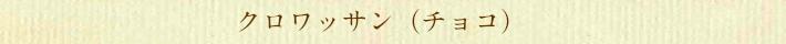 クロワッサン(チョコ)文字