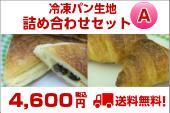 詰め合わせ4600A