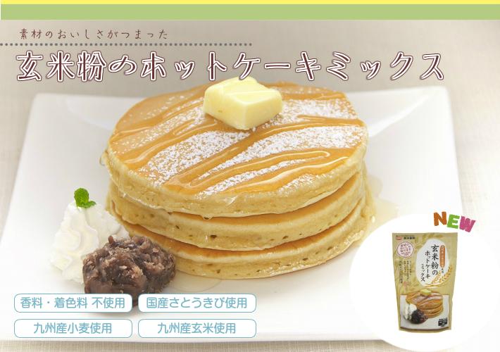 玄米粉ホットケーキミックス新発売