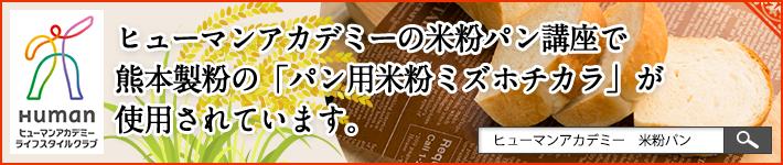 ヒューマンアカデミーの米粉パン講座で熊本製粉の「パン用米粉ミズホチカラ」が使用されています