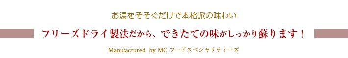 MCフード