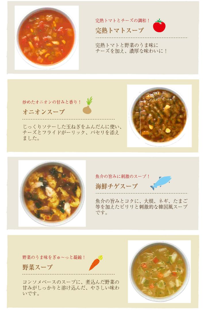 スープ4種詳細