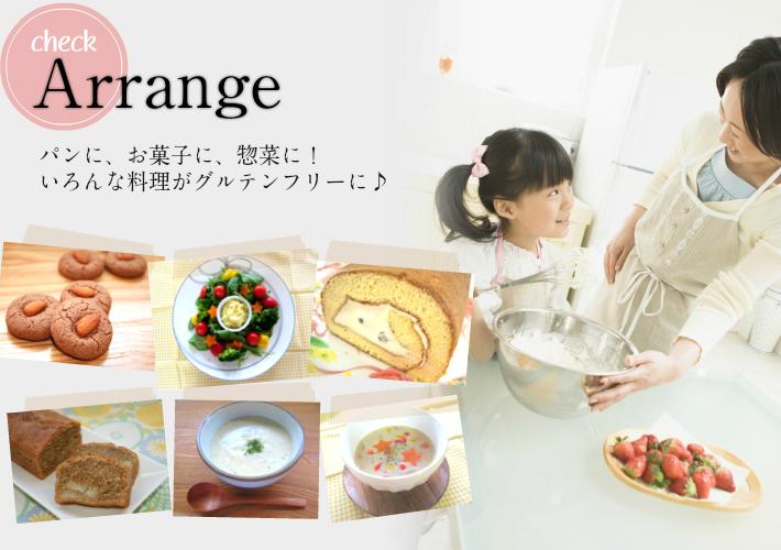 アレンジ次第で色々な料理に!