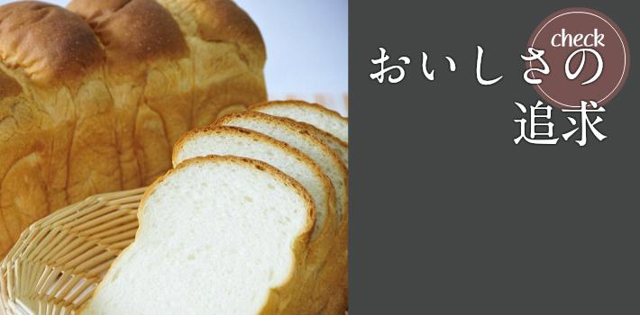 おいしさの追求〜製パン性の向上〜
