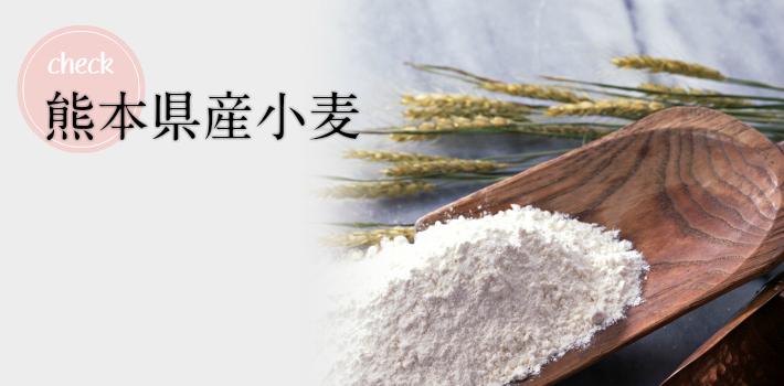 熊本県産小麦