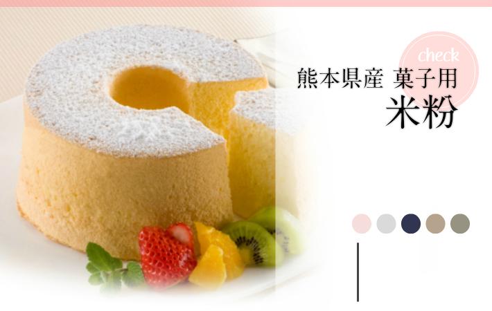 熊本県産米米粉菓子用10Kg
