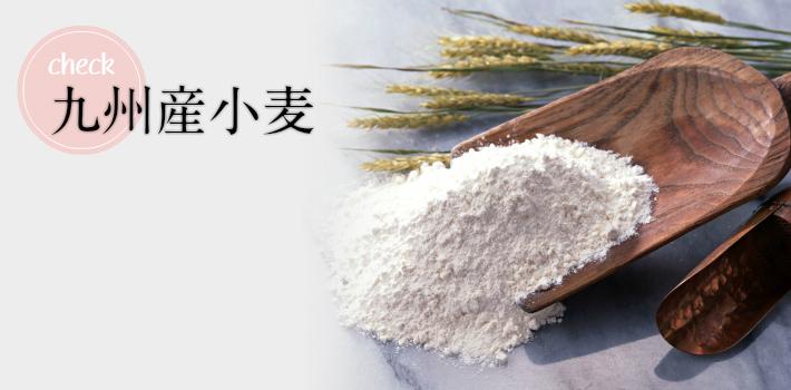 九州産小麦