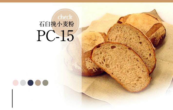 石臼挽き小麦粉PC-15