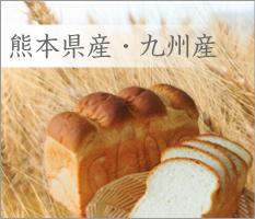 九州産・熊本県産商品