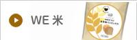 WE米®入りミックス粉