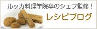 ルッカ料理学院卒シェフが更新!レシピブログ