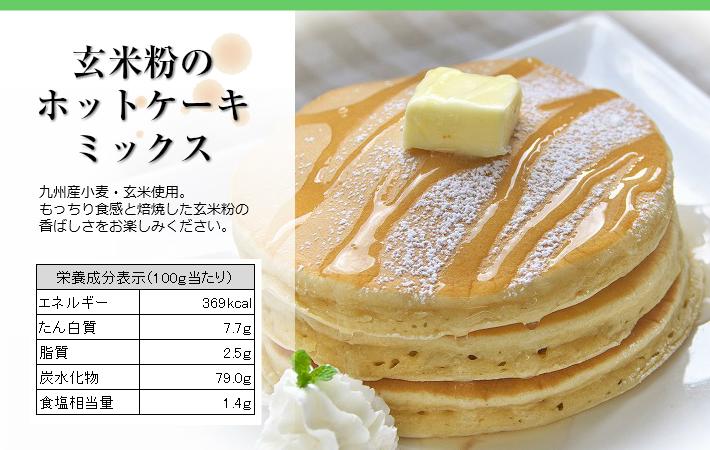 玄米粉のホットケーキミックス