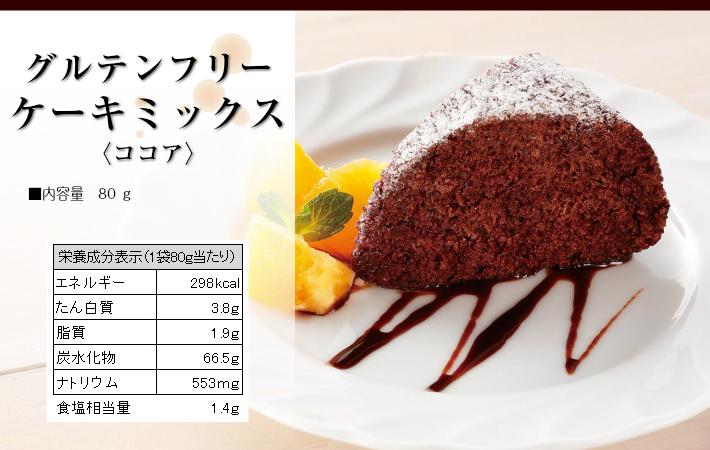 グルテンフリーケーキミックスココア栄養成分表示