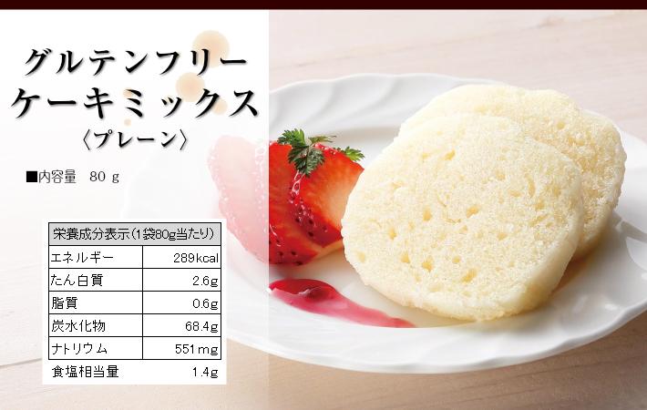 グルテンフリーケーキミックスプレーン栄養成分表示