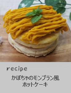 かぼちゃのモンブラン風ホットケーキ