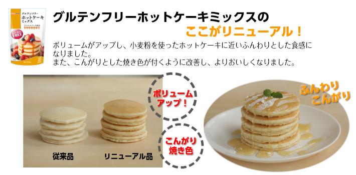 グルテンフリーケーキミックスのここがリニューアル,ボリュームがアップし小麦粉を使ったホットケーキに近いふんわりとした食感になりました。またこんがりとした焼き色が付くように改善しよりおいしくなりました