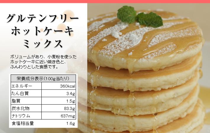 グルテンフリーホットケーキミックス,ボリュームがあり小麦粉を使ったホットケーキに近いふんわりとした食感です。