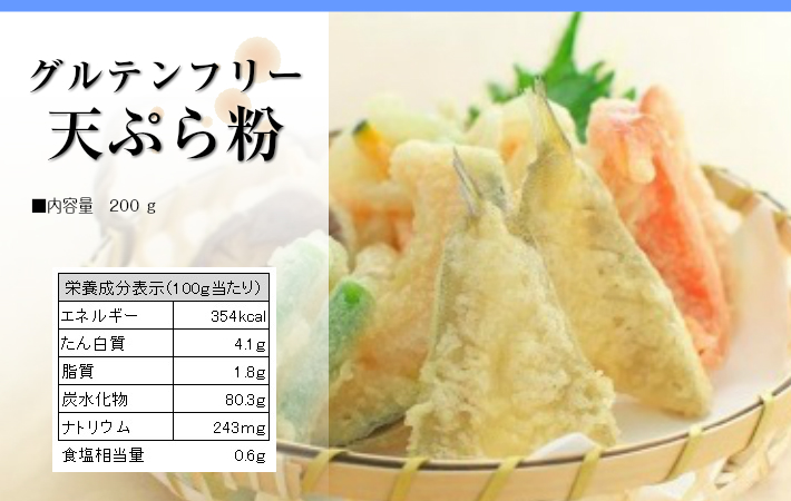 グルテンフリー天ぷら粉栄養成分表示