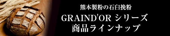熊本製粉の石臼挽粉GRAIND'ORシリーズ商品ラインナップ