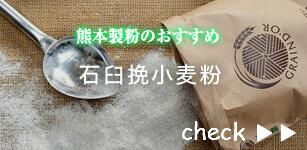 熊本製粉のおすすめ石臼挽粉