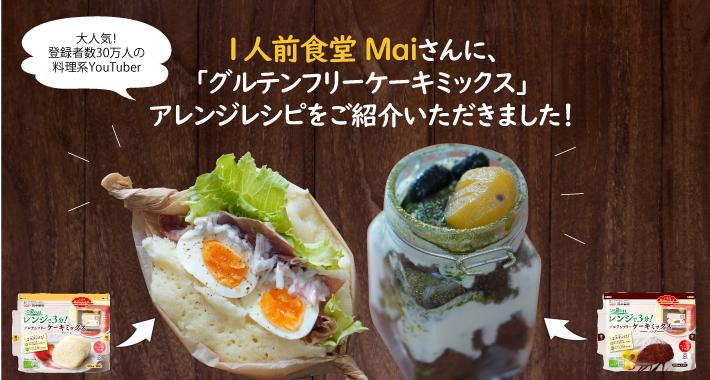 大人気!登録者数30万人の料理系YouTuber一人前食堂Maiさんに、「グルテンフリーケーキミックス」アレンジレシピをご紹介いただきました!