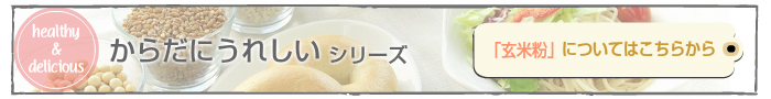 からだにうれしい「玄米粉」はこちらから