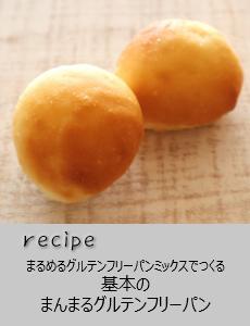 基本のまんまるグルテンフリーパンレシピ