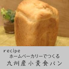 九州産小麦食パンHB