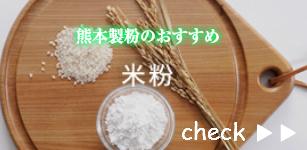 熊本製粉のおすすめ米粉