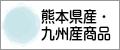 熊本県産九州産
