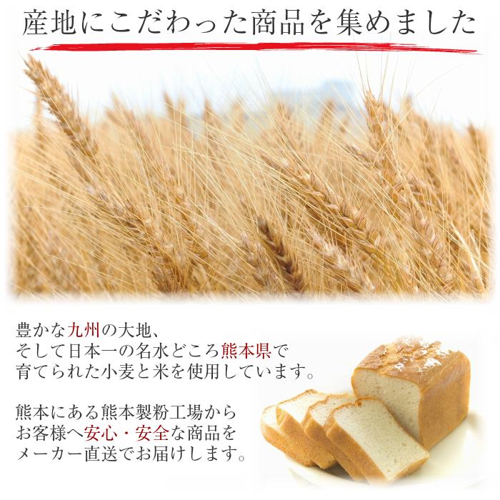 九州産・熊本県産の米・小麦を使用しています