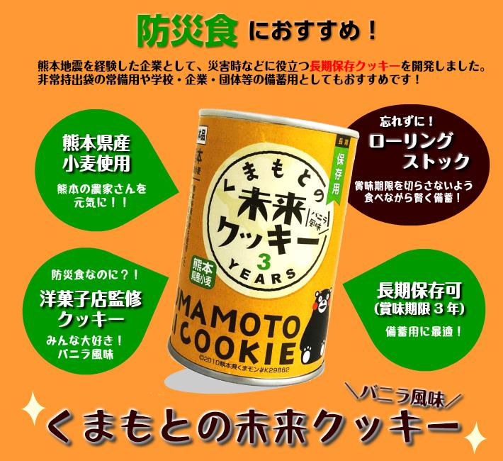 3年保存可!防災食におすすめ!熊本地震を経験した企業として、防災に役立つ長期保存クッキーを開発しました。非常持出袋の常備用や学校・企業・団体等の備蓄用としてもおすすめです。熊本県産小麦使用熊本の農家さんを元気に!洋菓子店慣習クッキーみんな大好きバニラ風味。忘れずにローリングストック。期限を切らさないよう、食べながら賢く備蓄!長期保存可(3年保存可)備蓄用に最適