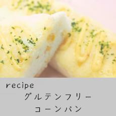 GFコーンパン