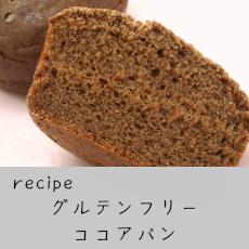 GFココアパン