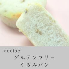 GFくるみパン
