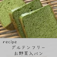 グルテンフリーお野菜入パン