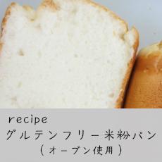 グルテンフリー米粉パンオーブン使用