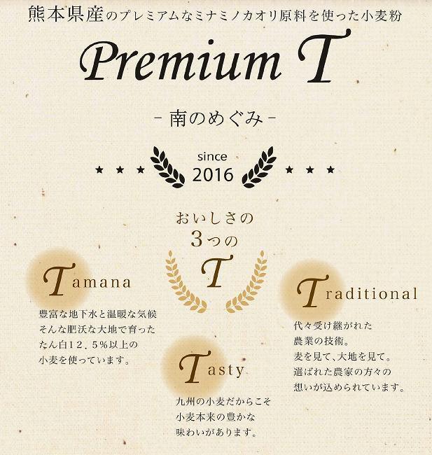 熊本県産のプレミアムなミナミノカオリ原料を使った小麦粉PremiumT