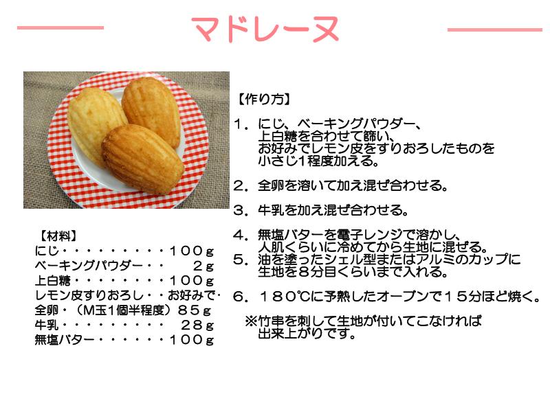 レシピ(にじ)