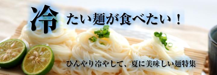 冷たい麺が食べたい!ひんやり冷やして、夏に美味しい麺特集