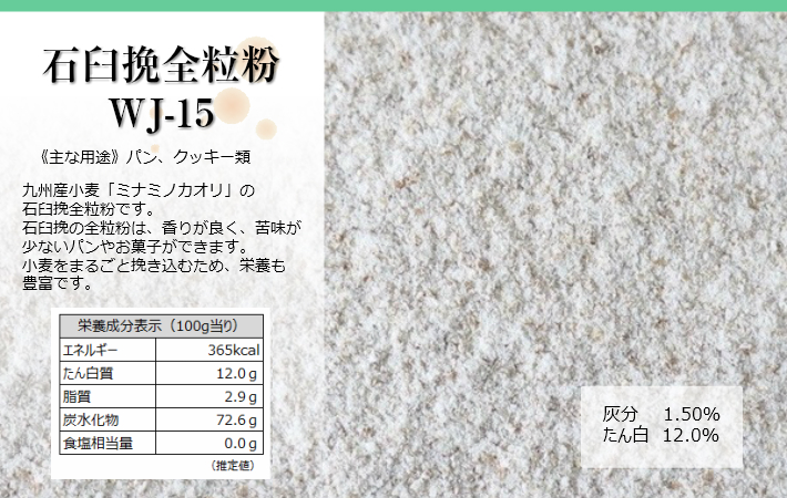石臼挽全粒粉WJ-15栄養成分