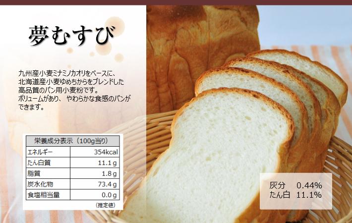 九州産小麦「ミナミノカオリ」をベースに、北海道産小麦「ゆめちから」をブレンドした高品質のパン用小麦粉です。 ボリュームがあり、やわらかな食感のパンができます。
